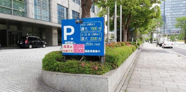 三菱重工ビルの駐車場料金