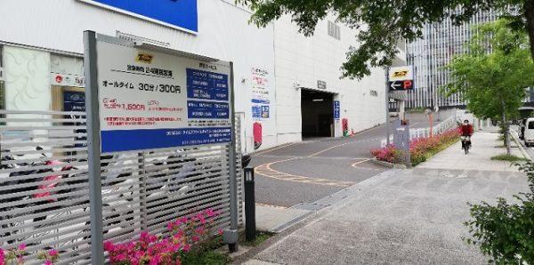 ニトリの駐車場入口と料金の看板