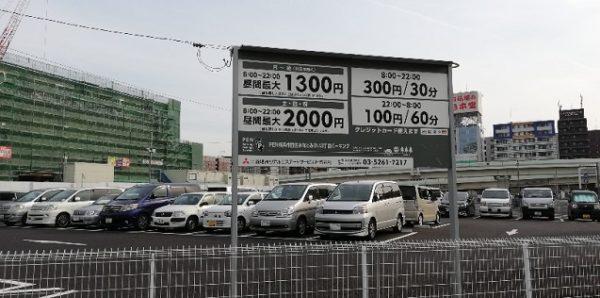 pen横浜市西区みなとみらい駐車場料金