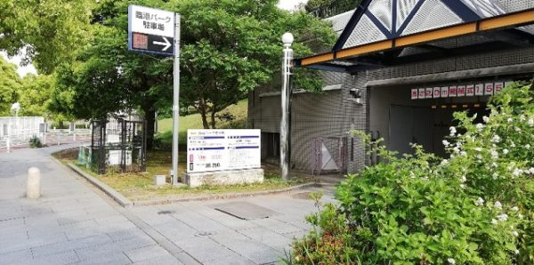 臨海パーク駐車場入り口
