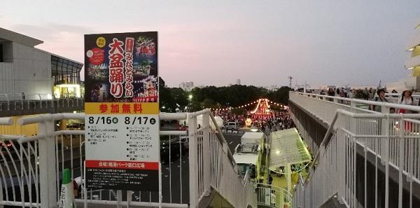 臨港パークのイベント(大盆踊り)