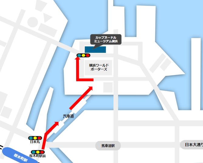 桜木町駅(汽車道経由)からカップヌードルミュージアムへの経路