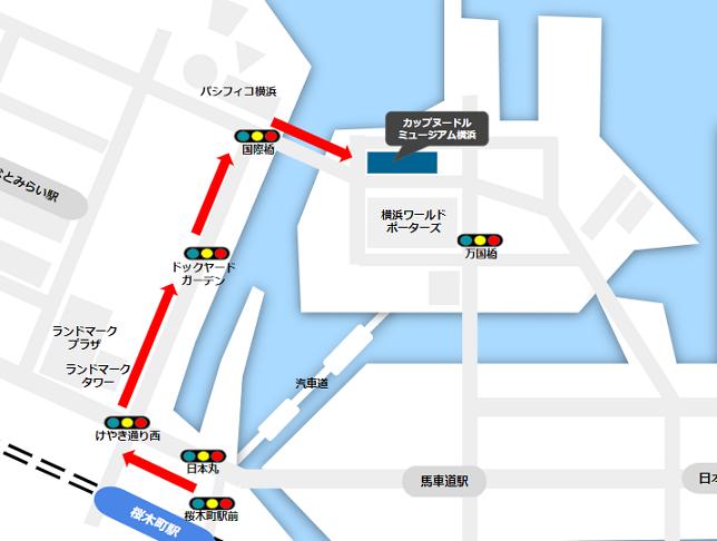桜木町駅(国際橋経由)からカップヌードルミュージアムへの経路