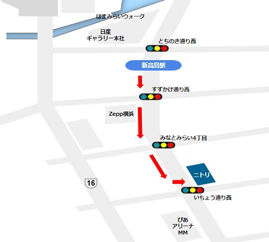 新高島駅からニトリみなとみらい店への行き方
