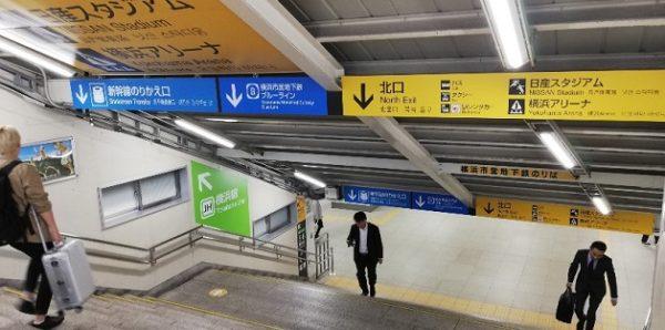 新横浜駅JR横浜線から東海道新幹線への乗り換え