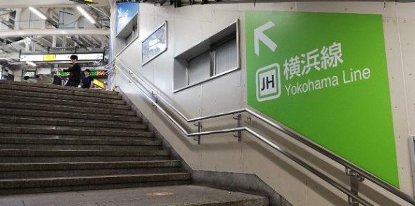 新横浜駅乗り換え(JR横浜線へ向う階段)