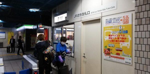 新横浜駅の地下鉄ブルーラインのJR連絡改札口