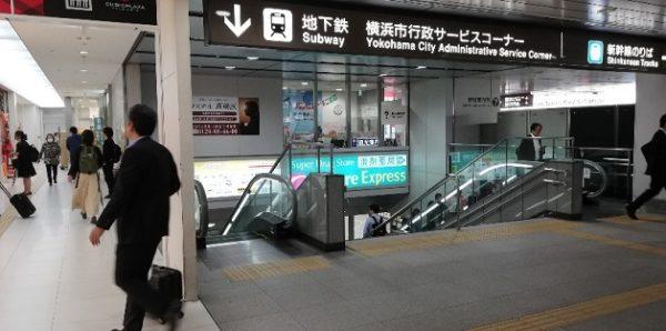 新横浜駅の地下鉄ブルーラインへ乗り換える降りる階段