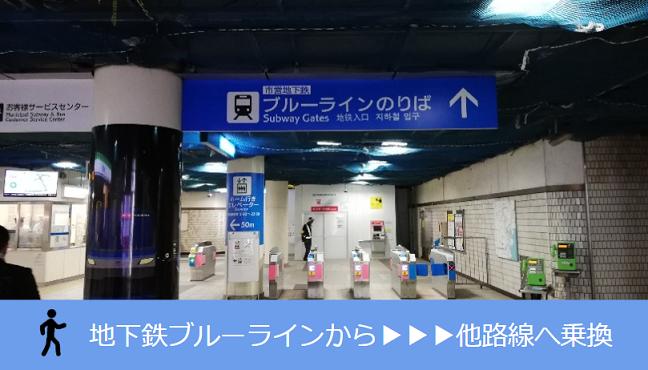 新横浜駅、地下鉄ブルーラインから他路線への乗り換え