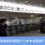 新横浜駅、東海道新幹線から他路線への乗り換え