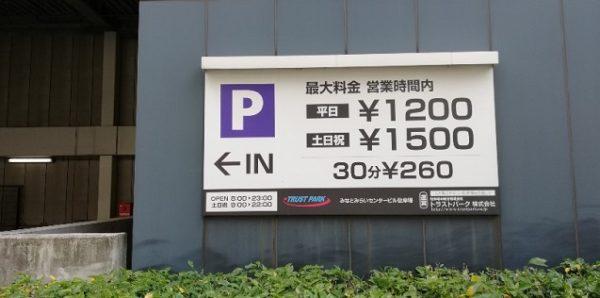トラストパークみなとみらいセンタービル駐車場料金