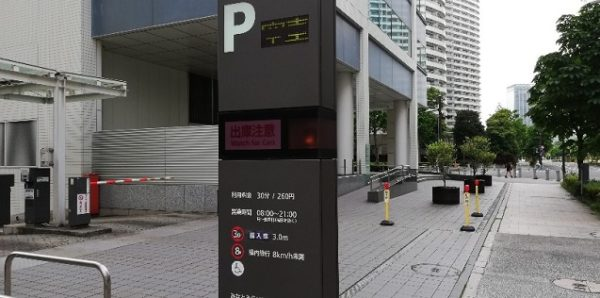 トラストパークビジネススクエア駐車場の料金