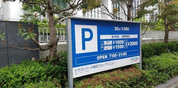トラストパーク横浜ブルーアベニュー駐車場の料金
