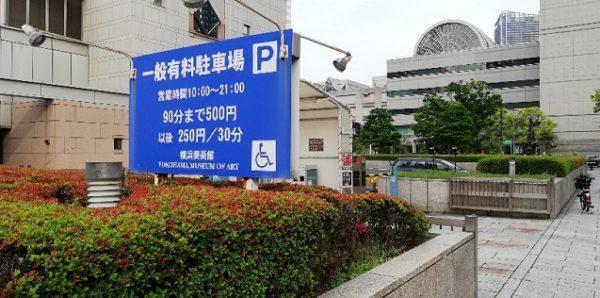 横浜美術館の駐車場入口と料金の看板