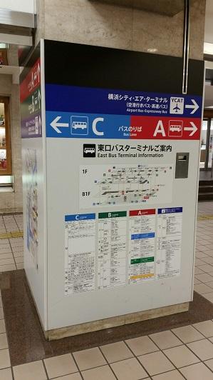 横浜駅東口のバス乗り場ナビゲーション