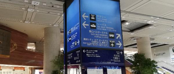 横浜駅そごう前の柱のナビ看板