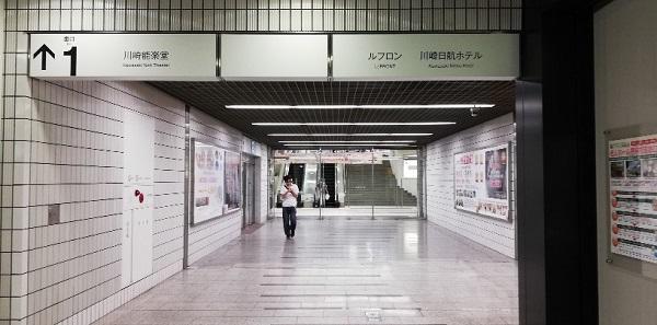川崎駅地下街通路(ルフロンとの連結部分)