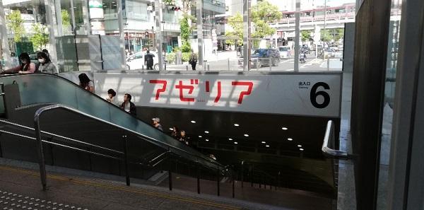 川崎駅の東側、アゼリア地下街の出入り口