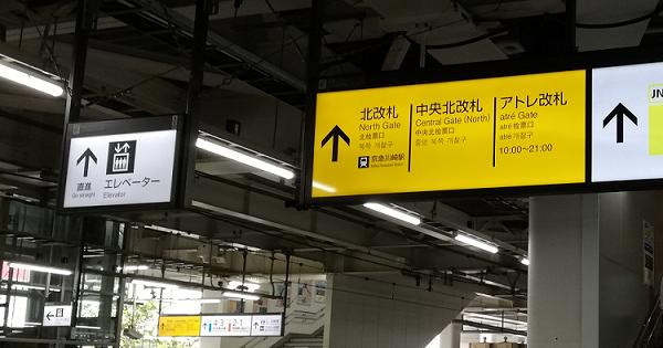 川崎駅のホーム内、北改札へ向うナビ看板