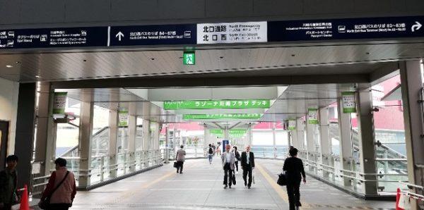 川崎駅の「北口西」出口