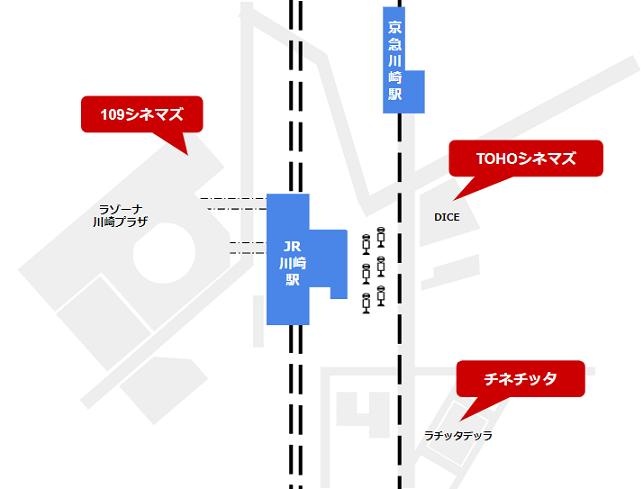 川崎駅周辺の映画館マップ