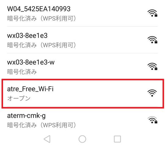 川崎駅構内で拾えるwifi(アトレ川崎のfreewifi)