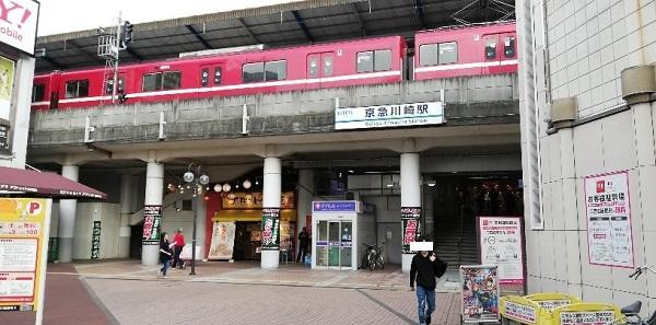 京急川崎駅の西口