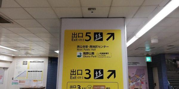 横浜駅地下鉄ブルーラインの3・5出口へのナビ看板
