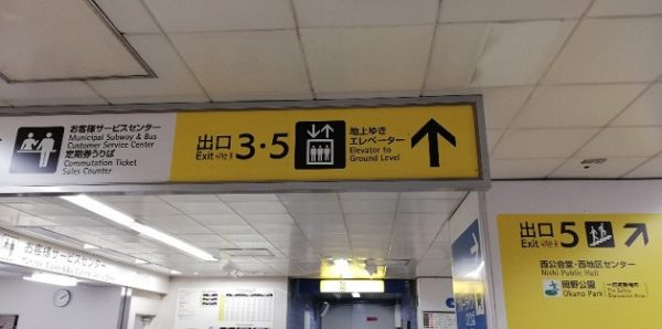 横浜駅地下鉄ブルーライン「3・・5」出口へのナビ