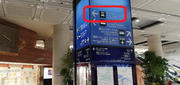 横浜駅東口のタクシー乗り場へのナビ(そごうエントランス)