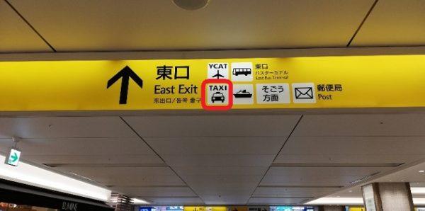 横浜駅東口のタクシー乗り場へのナビ
