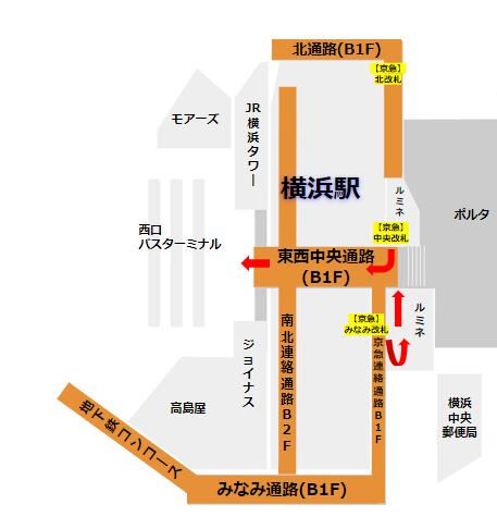 横浜駅西口バス乗り場への経路(京急線改札から)