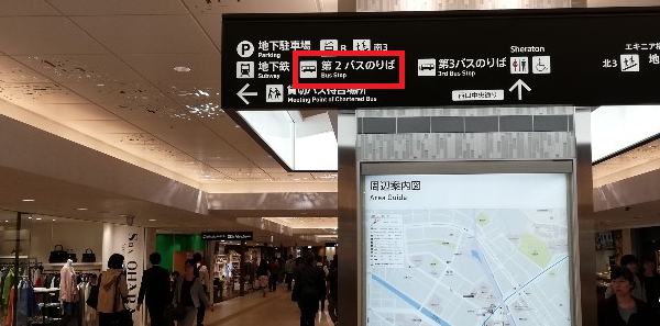 横浜駅西口第2バス乗り場へのナビ