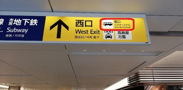 横浜駅の西口バス乗り場へ向かうナビ看板