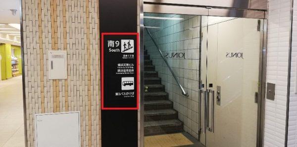 横浜駅西口の第3バス乗り場へ出る階段