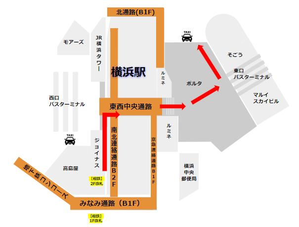 横浜駅相鉄線から東口タクシー乗り場への経路