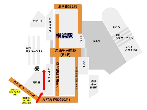 横浜駅地下鉄ブルーラインからタクシー乗り場への経路