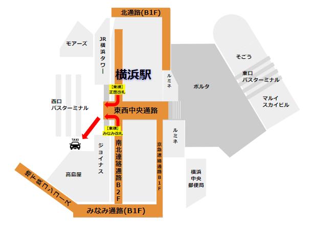 横浜駅東横線からタクシー乗り場への経路