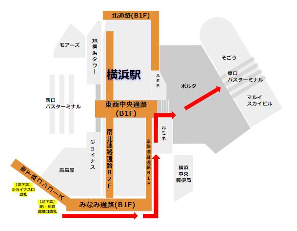 横浜駅東口バス乗り場への経路(地下鉄ブルーライン改札から)