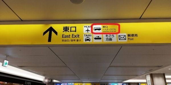 横浜駅東口バス乗り場へのナビ