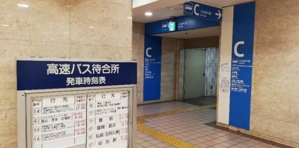 横浜駅東口のバス乗り場(C乗り場、高速バス用)