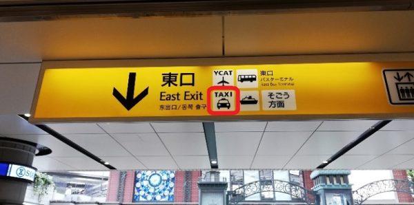 横浜駅東口のタクシー乗り場へ向かうナビ看板