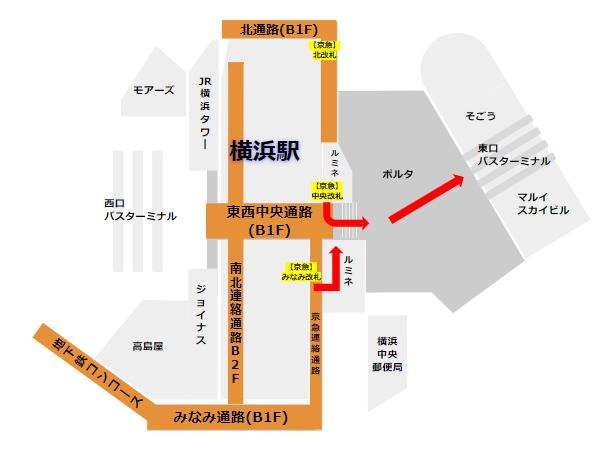 横浜駅東口バス乗り場への経路(京急線改札から)