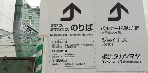 横浜駅中央西口の深夜バス、急行バス乗り場へのナビ