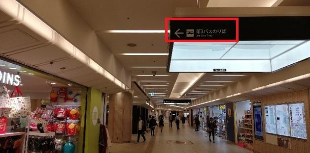 横浜駅西口の地下エリア経由で第3バス乗り場へ