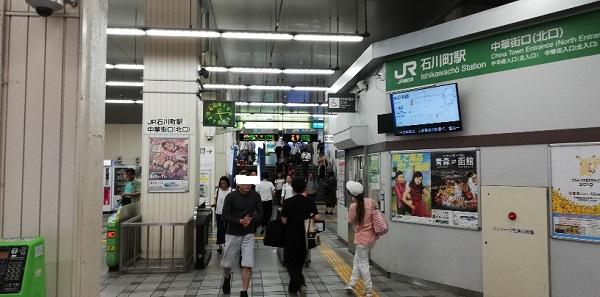石川町駅の北口改札(中華街口)