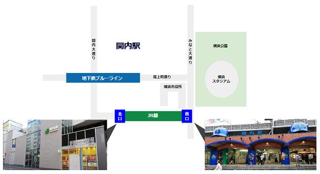 関内駅の北口と南口の位置関係と出口の写真