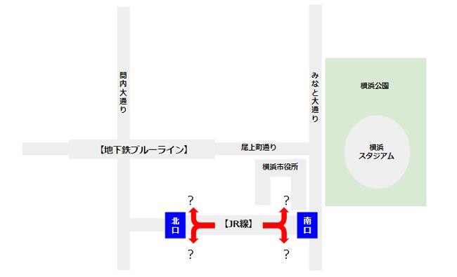 横浜スタジアムに近いのはJR関内駅の北口?南口?