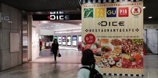 川崎DICE、アゼリア地下街入り口