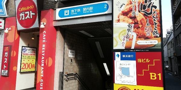地下鉄ブルーライン関内駅の出口2